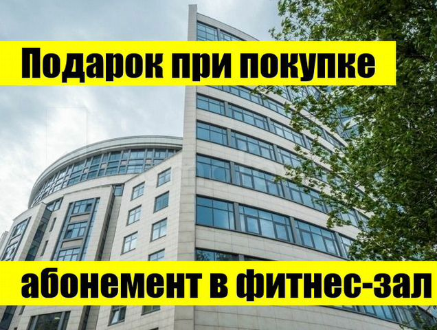 Квартира 3-Комн. Квартира, 184.6 М², 12/13 Эт. Москва